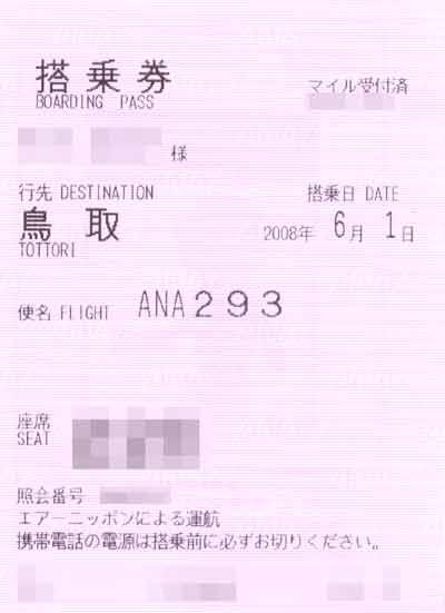 20080601_nh293